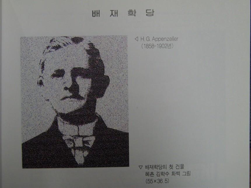 아펜젤러순직기념관 / 아펜젤러 앨범